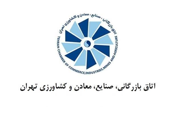 درخواست اتاق بازرگانی از رئیس جمهور برای حذف ارز دولتی دارو و کالا های اساسی